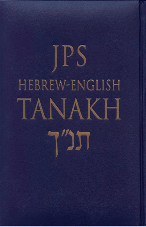 the jps rashi discussion torah commentary jps study bible books jps hebrew tanakh deluxe edition the