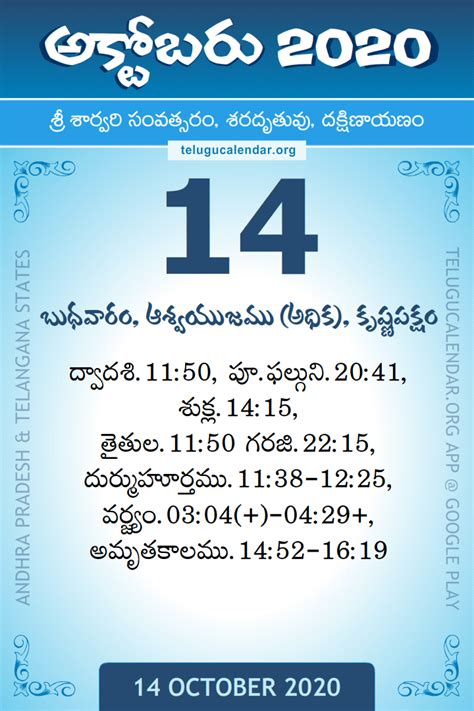 october  telugu calendar daily sheet  printable