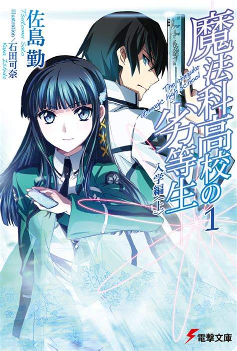 crunchyroll top selling light novel series of 2015 announced