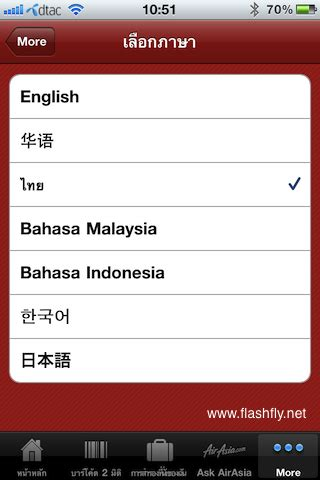 airasia login แอพ airasia บน iphone อ พเดทล าส ด 1 7 0 สามารถ login จาก