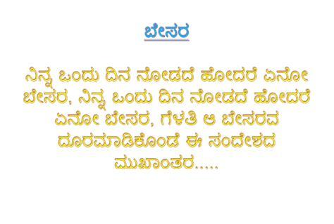 tattoo meaning in kannada echo pattern meaning in kannada love kannada greetings