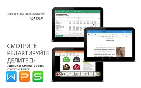 Wps Office App by Wps Office Pdf Android