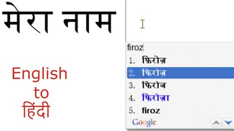 Letter Convert To Marathi how to type ह द with keyboard