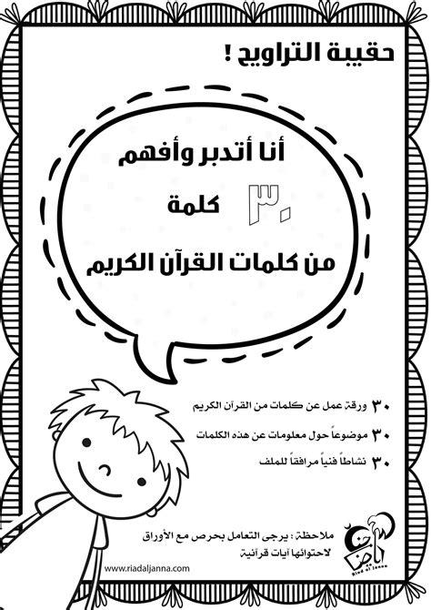 برنامج أتدبر القرآن الكريم للأطفال 30 ورقة عمل 30 بطاقة 30