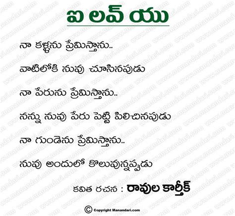 Offer Letter Meaning In Telugu the legendary telugu great letters telugu