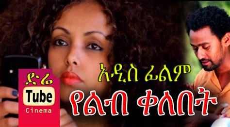 Film Ethiopian Drama | yelib kelebet የልብ ቀለበት ethiopian films
