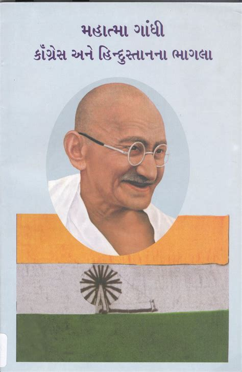 biography of mahatma gandhi hindi me 103 best images about great personalities on pinterest