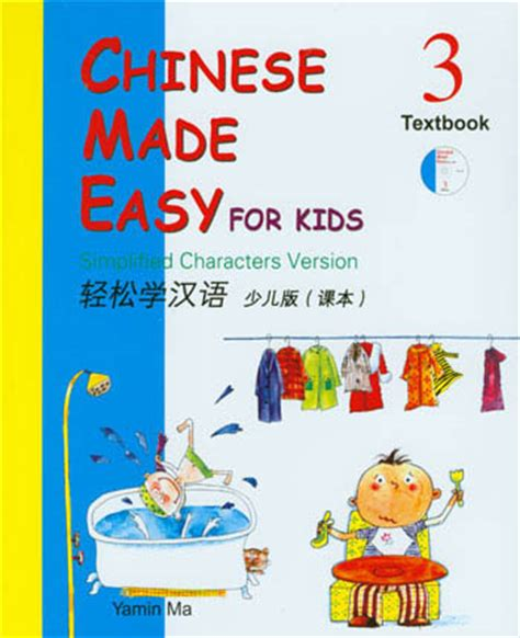 Made Easy 3 Textbook made easy for textbook 3 books learn elementary textbooks
