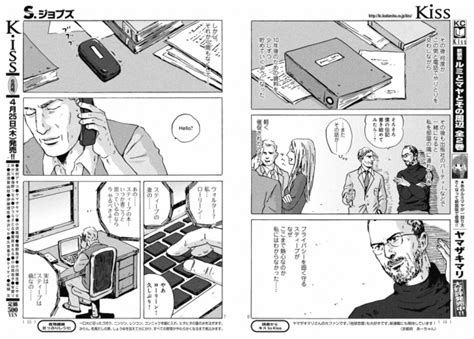 steve jobs biography chapter list manga biography of steve jobs launches today preview