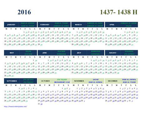 Calendrier Islamique 2016 2016 Islamic Calendar Template