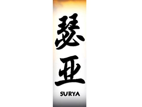 surya tattoo designs name surya 171 names 171 classic design 171