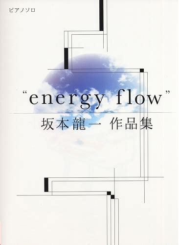 ryuichi sakamoto collection energy flow piano solo sheet  book easy  intermediatescore