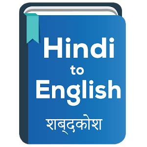 hindi to english dictionary free download full version for android download hindi to english dictionary for pc