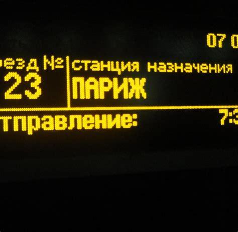 am 3 september geht s los sport1 zeigt frauen bundesliga bahnverbindung direkt von berlin nach nowosibirsk bald 656 | Moskau Paris