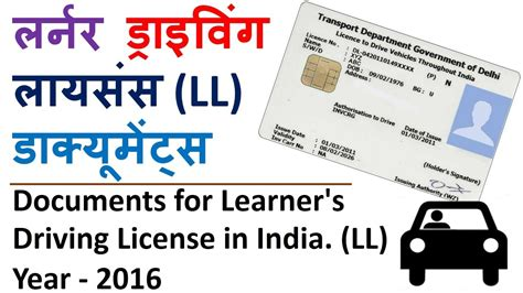 Documents Required For New Driving License how to apply learner driving license documents