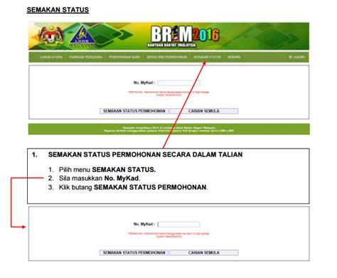 br1m 2016 boleh buat rayuan online cara semak status permohonan br1m 2016