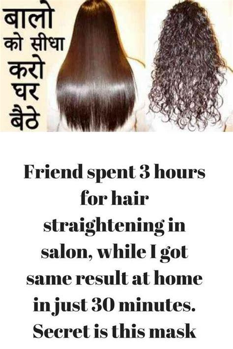 hair straightener cream and treatment straightforgood 25 beautiful hair straightening treatments ideas on
