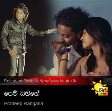 sinhala new songs hiru fm pem sihine pradeep rangana hiru fm music downloads