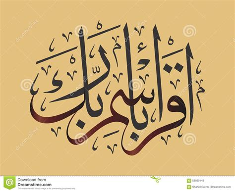 colored islamic calligraphy wallpaper subhan allah stock islamic calligraphy wallpaper poster naskh royalty free