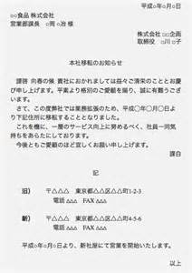 Business Letter Japanese Sample Japanese Lessons