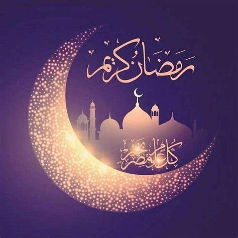 Ramadan Mubarok 2018