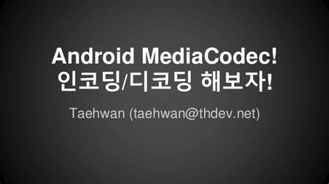 android media codec 사용하기 - Android Mediacodec