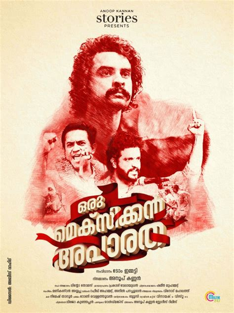 download mp3 from oru mexican aparatha watch oru mexican aparatha in english with english