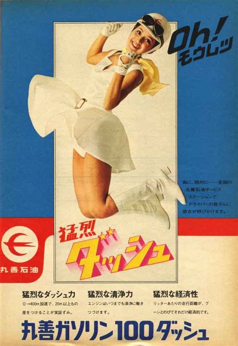 swinging adverts japanese adverts from the swinging sixties voices of