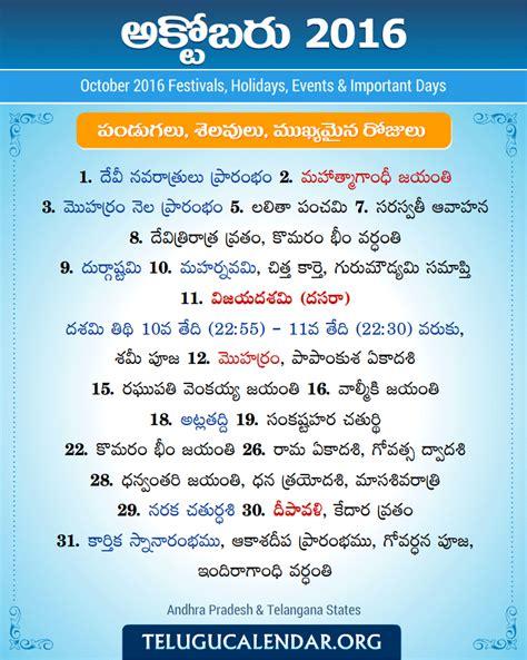 28 october 2016 telugu calendar daily panchangam sheet 28