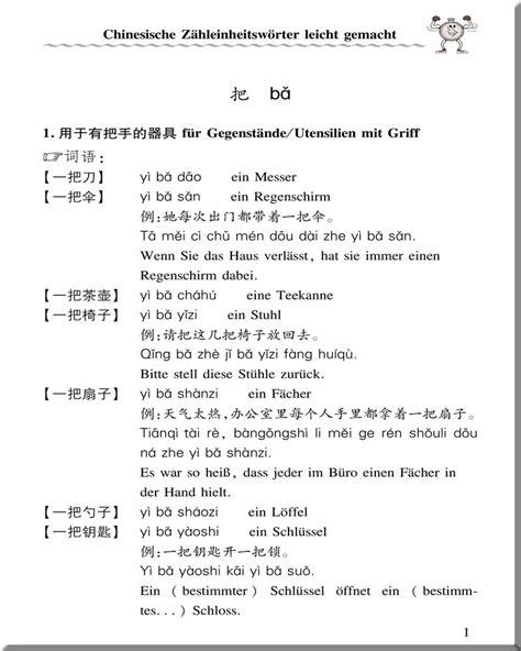 geländer komplettset 汉语量词学习手册