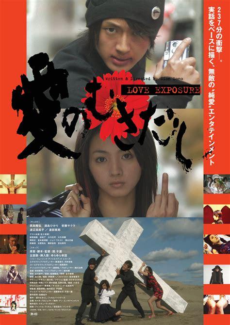 film love japanese 10 best japanese films 2009 hot splice