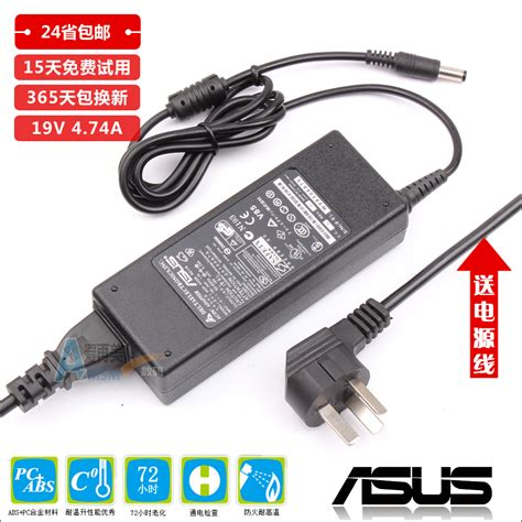 for asus notebook n43s n80v n81 x54h ac dc adapter line for asus computer charger inlaptop