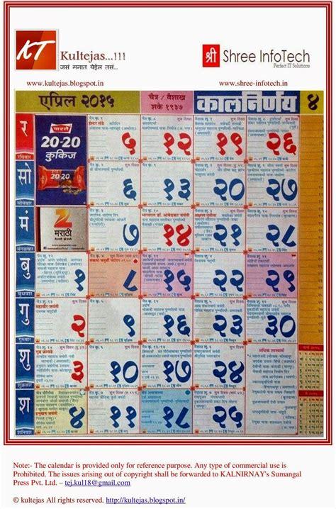 marathi kalnirnay calendar      uul