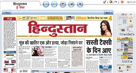 hindustan hindi news paper bihar eyesforyourimage picture diginpix entit 233 hindustan dainik