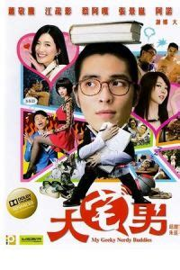 download film drama indonesia bioskop nonton my geeky nerdy buddies 2015 film streaming