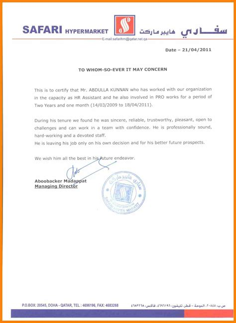 certification letter format sle work experience certificate format in ms word