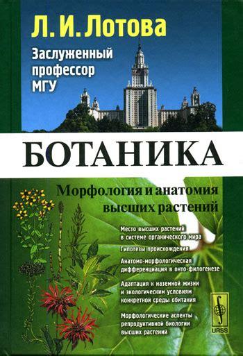 botany book pdf general botany textbook pdf download