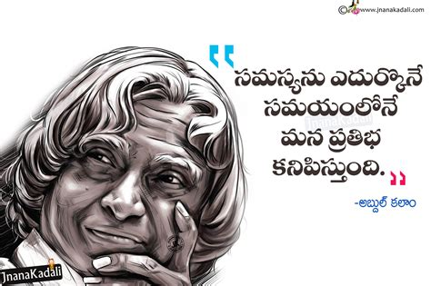 abdul kalam biography in hindi free download dr abdul kalam most inspirational messages in telugu