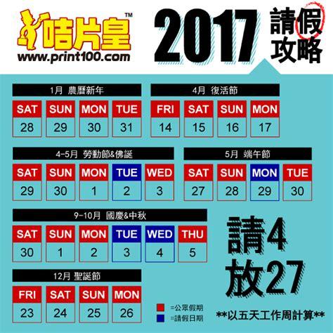 Calendar 2017 Excel Hong Kong 2017年香港公眾假期 香港公眾假期 公眾假期 Calendar 月曆 年曆 日曆 咭片