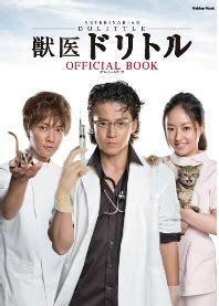 oguri shun mao inoue blog inoue mao juui dolittle 8 http www drama otaku