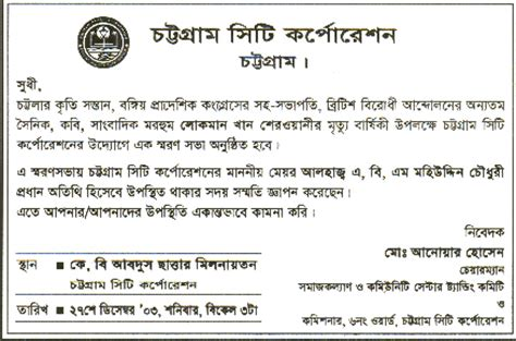 Wedding Invitation Letter In Bengali Lokman Khan Sherwani