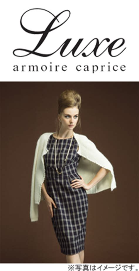 armoire caprice luxe armoire caprice リュクス アーモワール カプリス デビュー