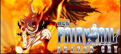 film lucy vostfr t 233 l 233 charger fairy tail dragon cry film complet vostfr et
