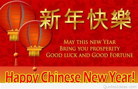 new year greeting message in cantonese best happy new year pictures wishes 2016