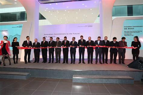 Audi R D Center by Audi 亞洲研發中心落戶北京 香港第一車網 Car1 Hk