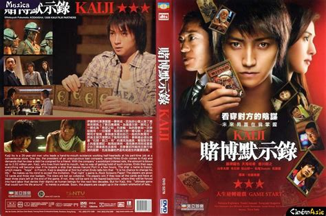 film the gambler adalah j movie kaiji i kaiji ii the ultimate gambler インドラ