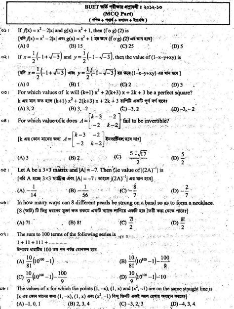 Mba Admission Test Sle Questions by Buet Admission Test Questions And Answers Bangladesh