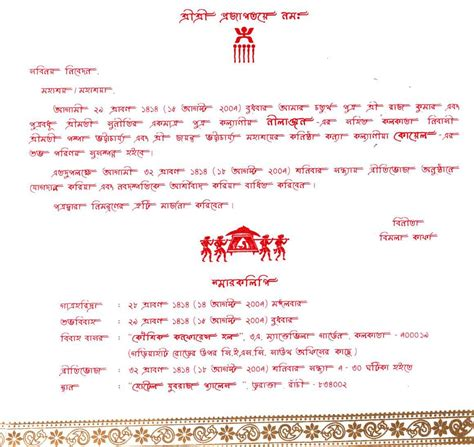 Invitation Letter Format In Bengali Bengali Marriage Invitation Card Festival Tech
