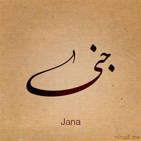 jana name by nihadov