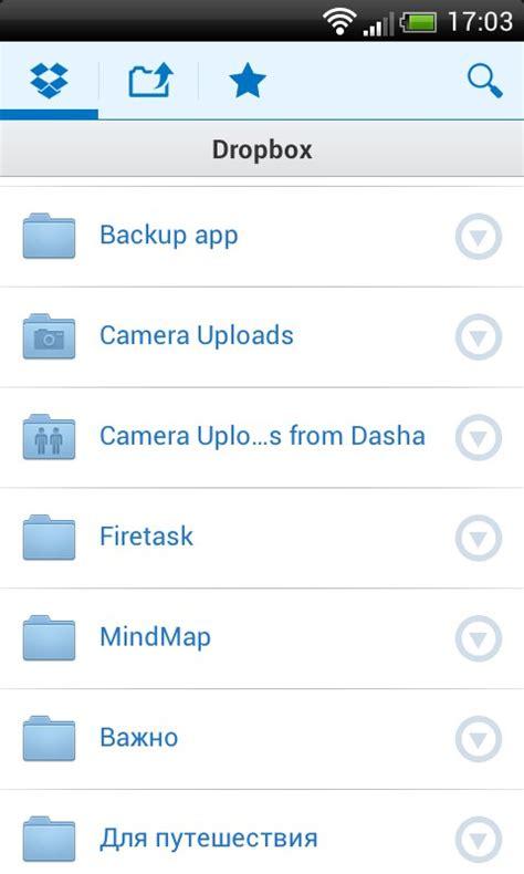 dropbox zaloguj dropbox programy do android 2018 pobierz free dropbox